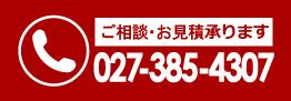 電話のかたは、027-385-4307